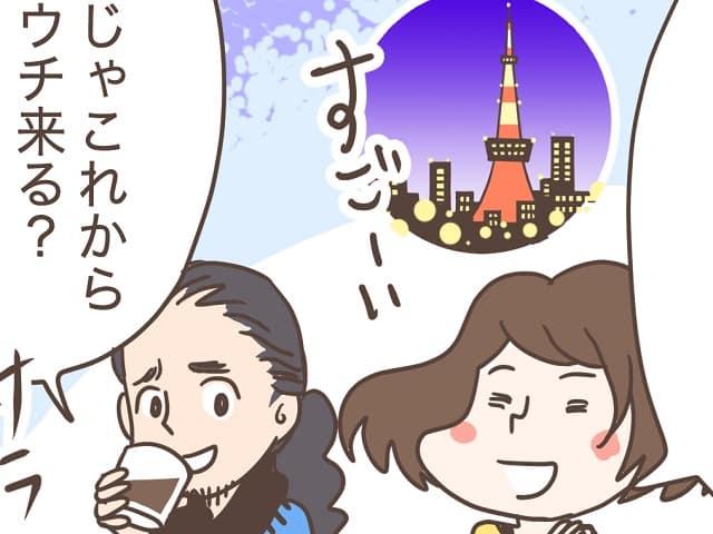 【独女4コマ漫画】第71話「ウチ来る?と言われた時の対処法」