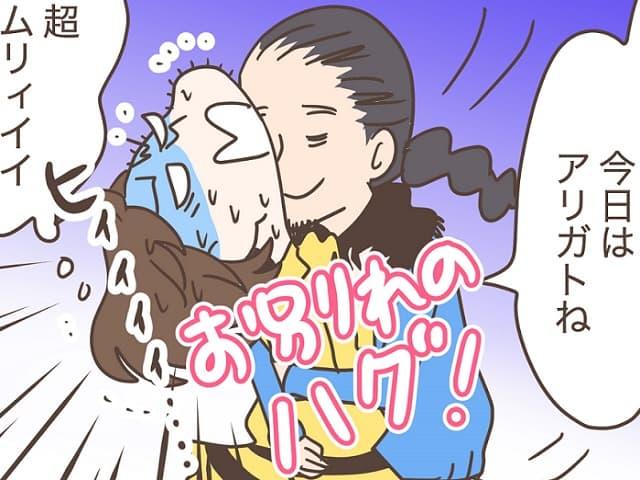 【独女4コマ漫画】第72話「誰とでも付き合える訳ではない」
