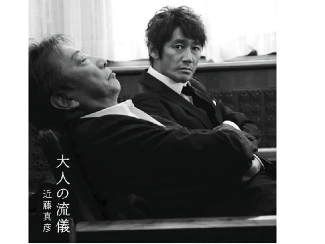 「大人の流儀」(ソニーミュージックエンタテインメント)