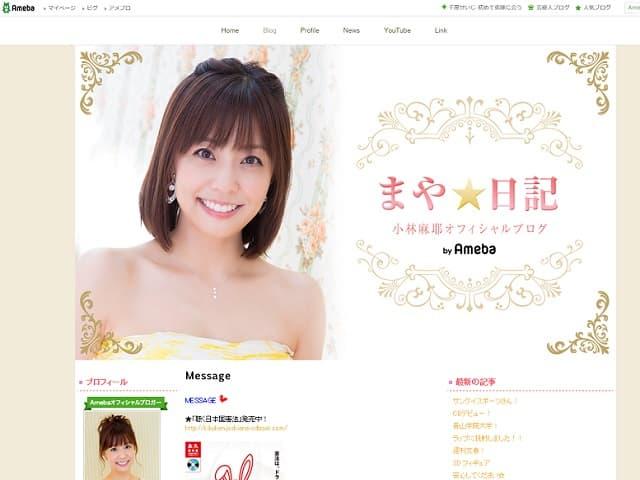 小林麻耶オフィシャルブログ「まや 日記」