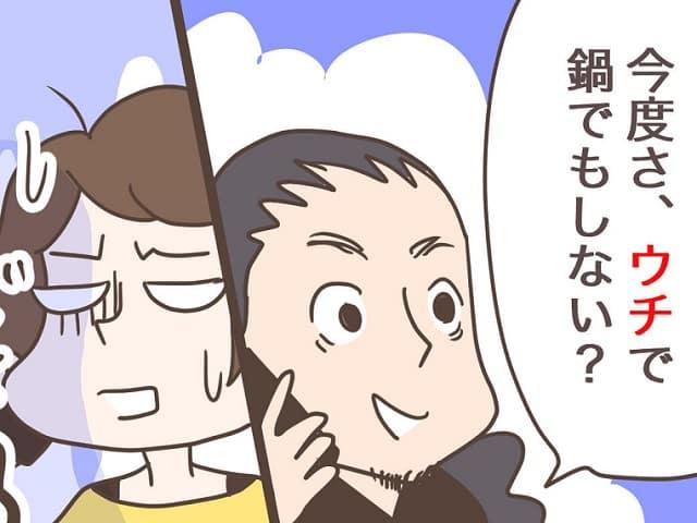 【独女4コマ漫画】第73話「ウチくる?」