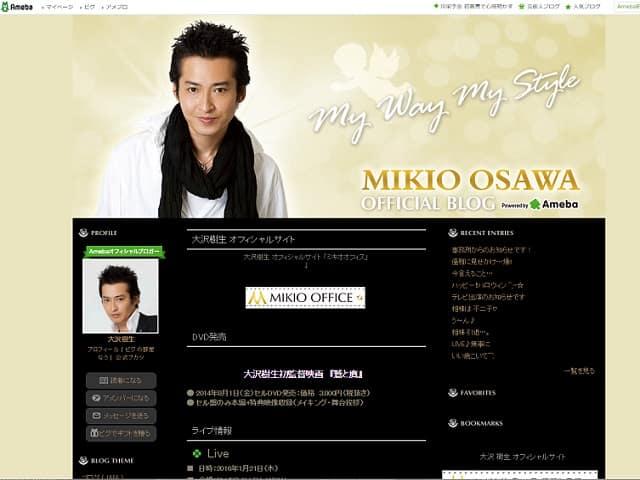 大沢樹生オフィシャルブログ「My Way My Style」