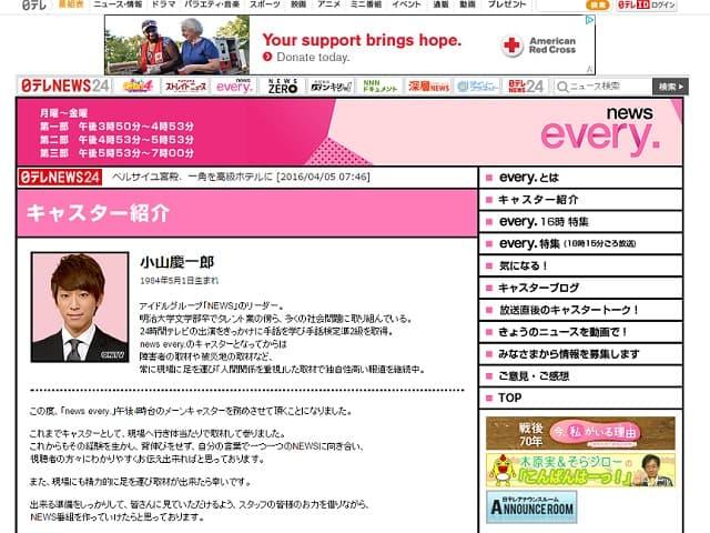 日本テレビ報道番組「news every.」