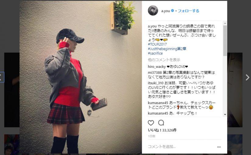 インスタ 加工 浜崎あゆみ