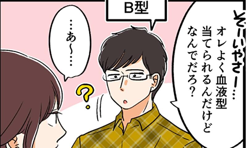 性格 b 型 男子
